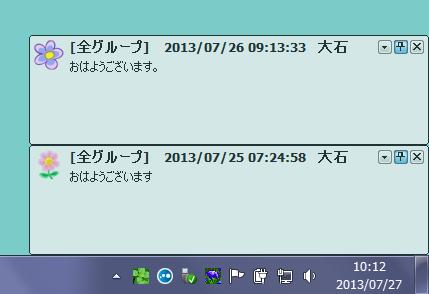 mint message メッセージ交換
